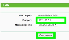 изменение MAC и IP адреса