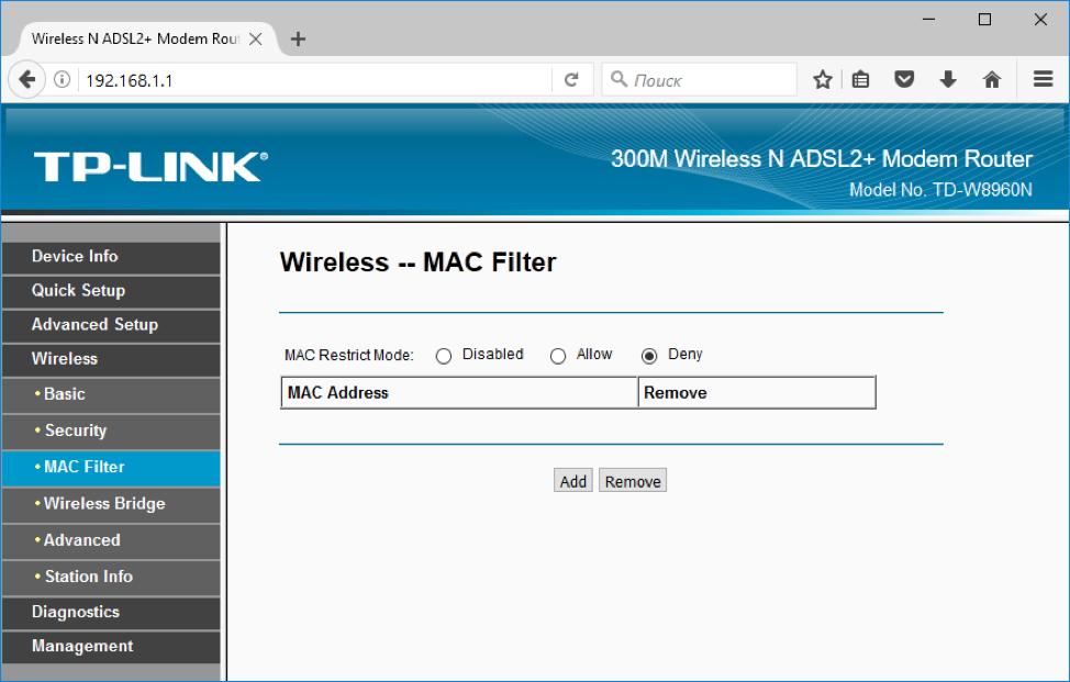 Фильтрация по MAC-адресу