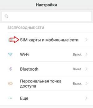настройка Йота для телефона Xiaomi