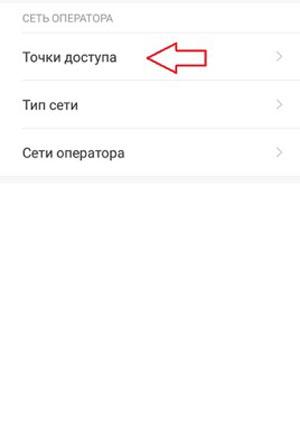 настройка Yota для телефона Xiaomi