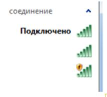 значек сети на ПК