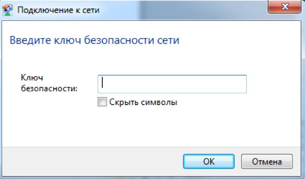 окно для ввода ключа доступа