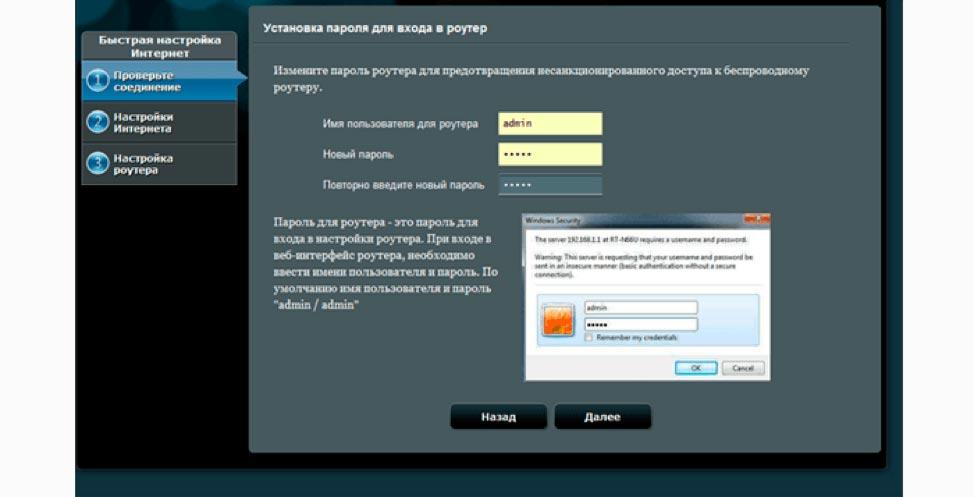 Установка пароля для входа в роутер