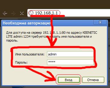авторизация в Zyxel keenetic Lite