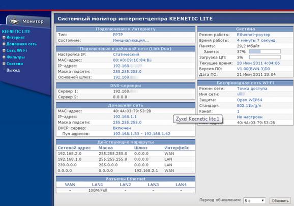 системный монитор интернет-центра keenetik lite