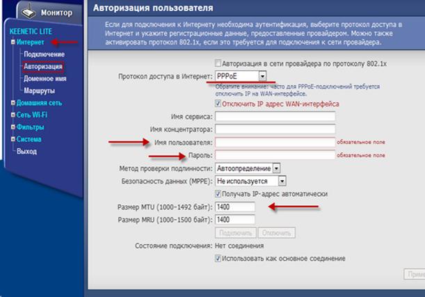 авторизация пользователя