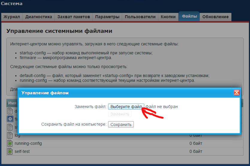 управление системными файлами