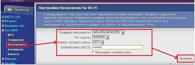 настройки безопасности WIFI