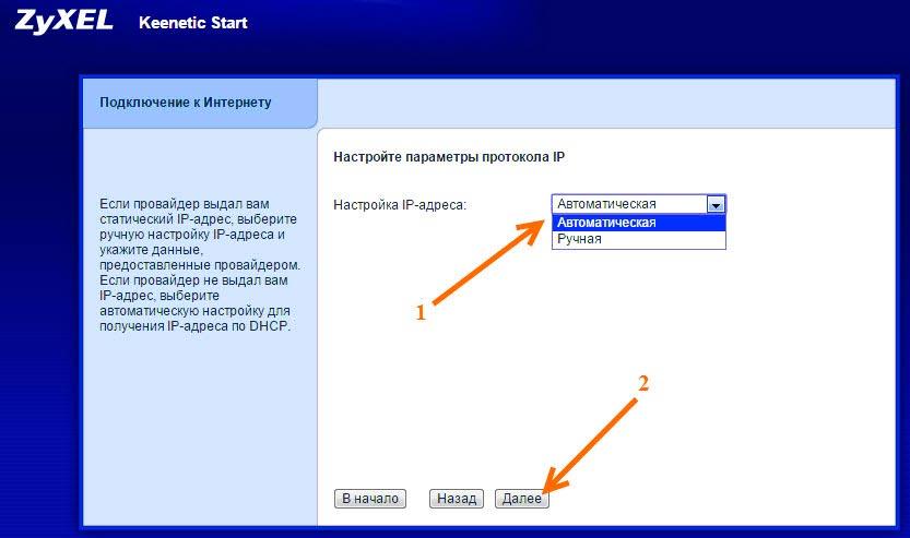 настройте параметры протокола IP