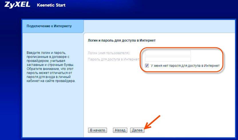 логин и пароль для доступа в интернет