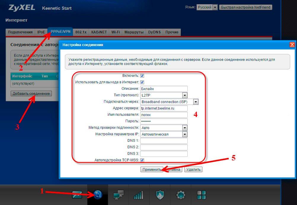 регистрационные данные необходимые для соединения с сервером