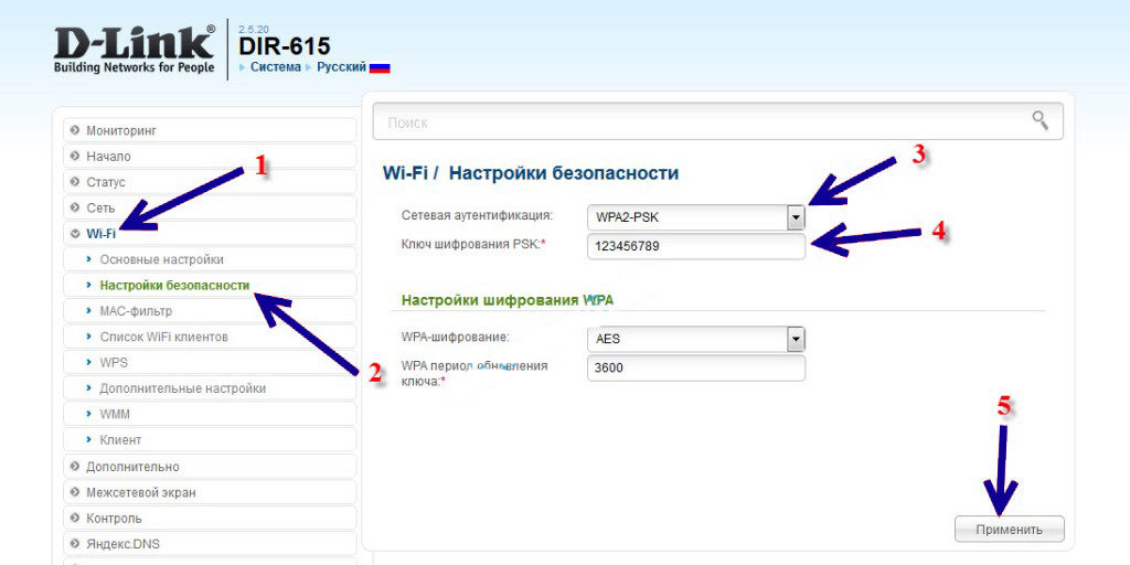 D-Link Wi-FI настройки безопасности