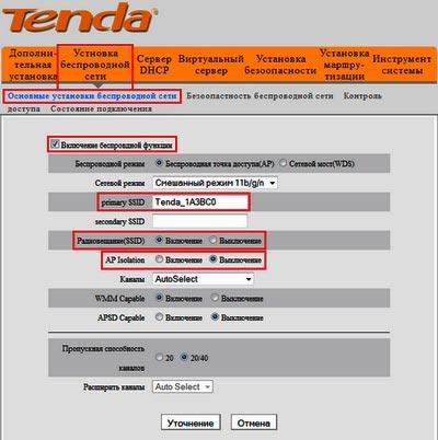 аккаунт Номер вашего счета Tenda