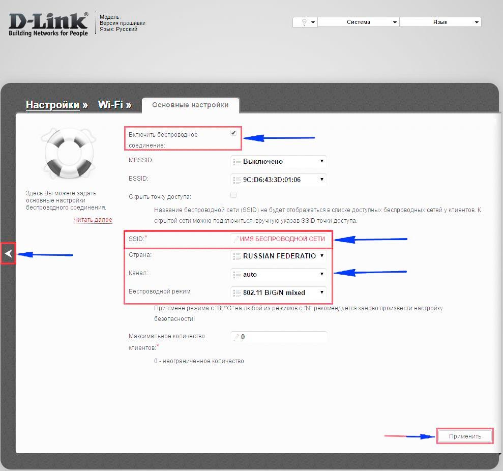включить беспроводное соединение D-Link