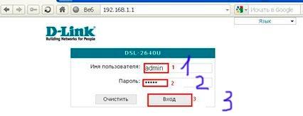 D-Link 2640U ввод логина и пароля