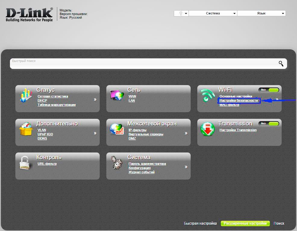 настройки безопасности D-Link