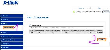 официальный сайт прошивок D-Link