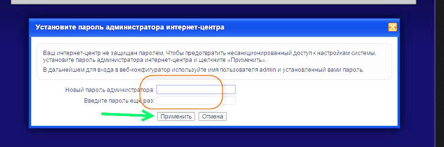 пароль администратора интернет-центра