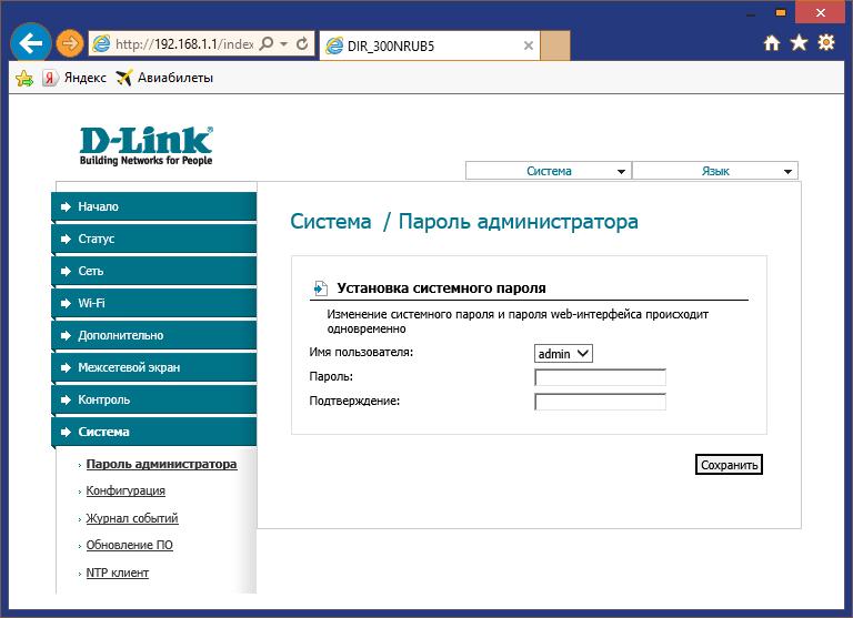 D Link Система пароль администратора
