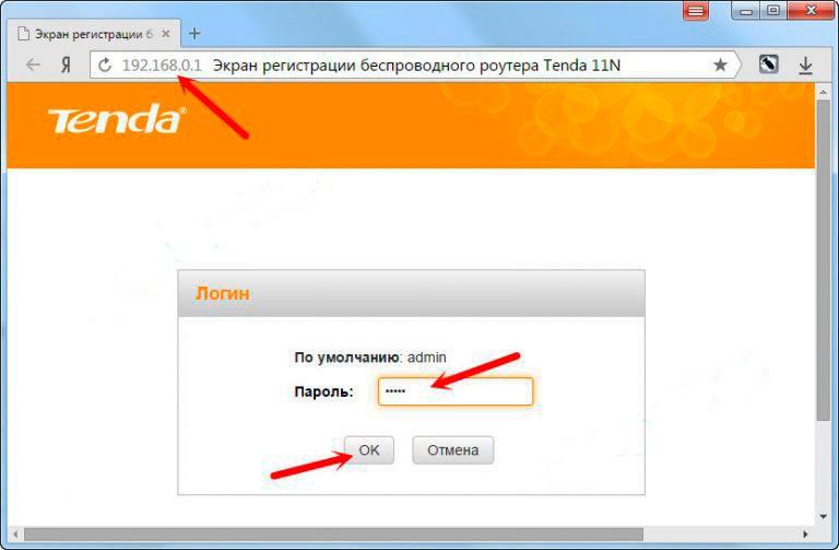 экран регистрации беспроводного роутера Tenda