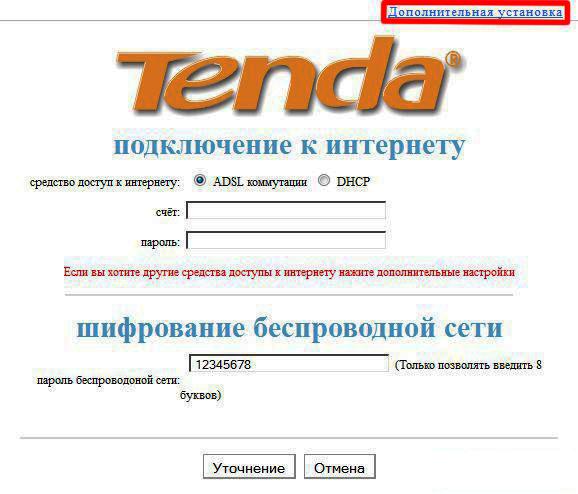 дополнительная установка Tenda