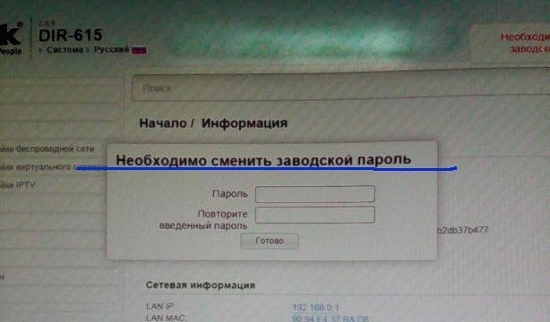 необходимо сменить заводской пароль DIR 615