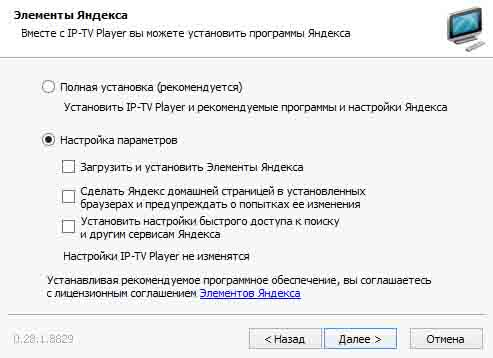 элементы Яндекса IP-TV