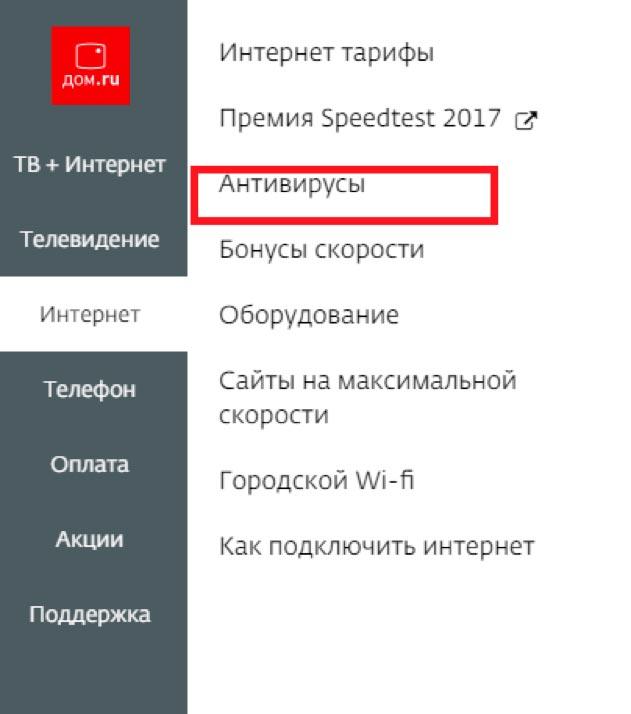 антивирусы от Дом.ру