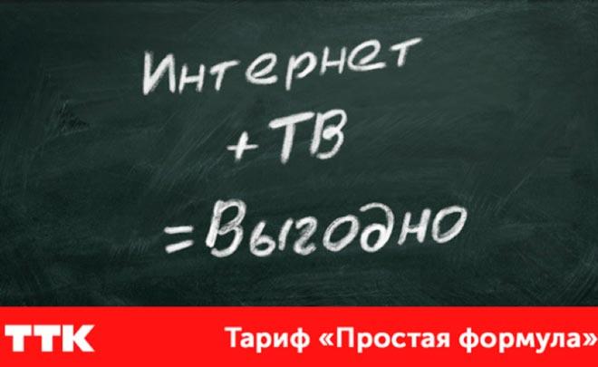 Тариф Простая формула от ТТК