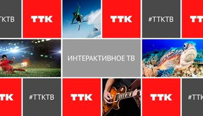 Интерактивное ТТК