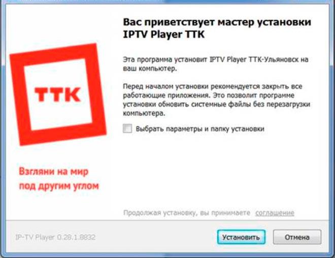 мастер установки IPTV