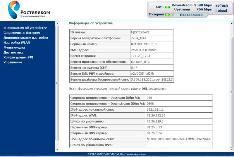 панель управления роутера Sagemcom