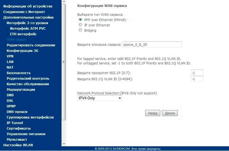 панель управления роутера Sagemcom от Ростелеком