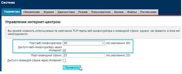 Доступ к веб-конфигуратору через интернет