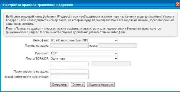 Трансляция сетевых адресов (NAT)