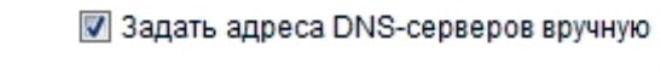 задать DNS адреса вручную